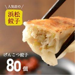 【人気店の浜松餃子】パンチのある肉感!げんこつ餃子【80個】ご家庭用