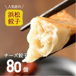 【人気店の浜松餃子】とろ〜りとろけるチーズ餃子【80個】ご家庭用
