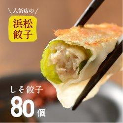 【人気店の浜松餃子】しその香りが美味しい期間限定のヘルシー餃子【80個】ご家庭用