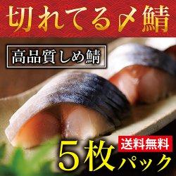 【大特価セール10%OFF♪】焼津切れてるしめ鯖5パック【送料無料】