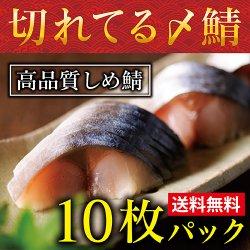 【大特価セール10%OFF♪】焼津切れてるしめ鯖10パック【送料無料】