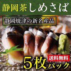 【大特価セール10%OFF♪】焼津新名産品 静岡茶しめ鯖5パック【送料無料】