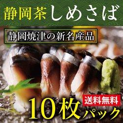 【大特価セール10%OFF♪】焼津新名産品 静岡茶しめ鯖10パック【送料無料】