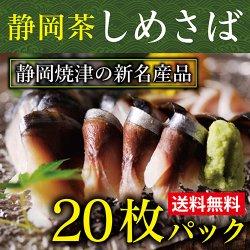 【大特価セール10%OFF♪】焼津新名産品 静岡茶しめ鯖20パック【送料無料】