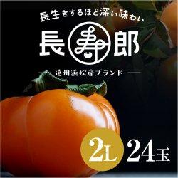 【遠州浜北大平産】 長寿郎次郎柿【秀品2L・24玉】【送料無料】