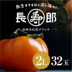 【遠州浜北大平産】 長寿郎次郎柿【秀品2L・32玉】【送料無料】