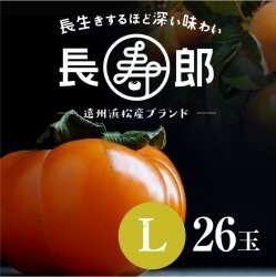 【遠州浜北大平産】 長寿郎次郎柿【秀品L・26玉】【送料無料】