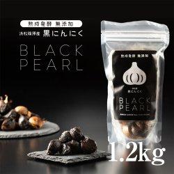 浜松篠原産食べやすい熟成黒にんにく BLACK PEARL(ブラックパール)1.2kg【送料無料】