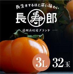 【遠州浜北大平産】 長寿郎次郎柿【秀品3L・32玉】【送料無料】