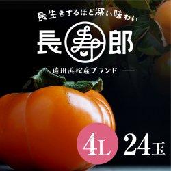 【遠州浜北大平産】 長寿郎次郎柿【秀品4L・24玉】【送料無料】
