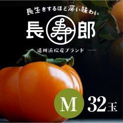 【遠州浜北大平産】 長寿郎次郎柿【秀品M・32玉】【送料無料】