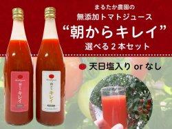 トマトジュース「朝からキレイ」選べる2本セット【送料無料】