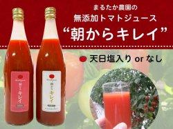 トマトジュース「朝からキレイ」720ml 無添加or天日塩【送料無料】
