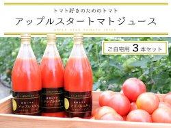 アップルスタートマトジュース ご自宅用3本セット【送料無料】