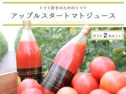 アップルスタートマトジュース ギフト2本セット【送料無料】