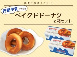 丹那牛乳ベイクドドーナツ2箱セット 【送料無料】