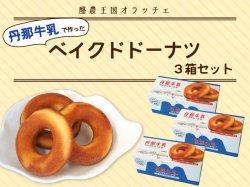丹那牛乳ベイクドドーナツ3箱セット 【送料無料】