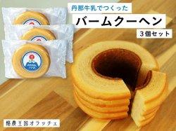 丹那牛乳バームクーヘン 大 3個セット 【送料無料】
