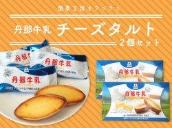 丹那牛乳チーズタルト 2箱(9個/箱)セット【送料無料】