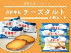 丹那牛乳チーズタルト 3箱(9個/箱)セット【送料無料】