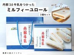 丹那牛乳ミルフィーユロール 3個セット【送料無料】
