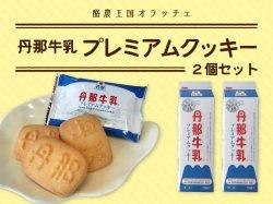 丹那牛乳プレアミアムクッキー 小2箱(10個/箱)セット【送料無料】