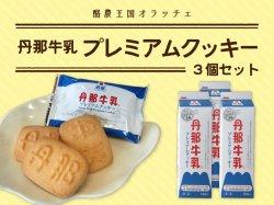 丹那牛乳プレアミアムクッキー 小3箱(10個/箱)セット【送料無料】