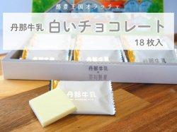 丹那牛乳白いチョコレート 18枚入【送料無料】