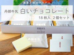 丹那牛乳白いチョコレート 18枚入 2箱セット【送料無料】