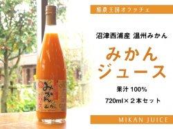オラッチェみかんジュース 3本セット【送料無料】