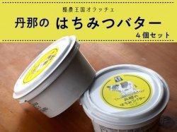 丹那のはちみつバター 4個【送料無料】