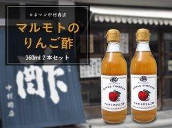 中村商店の『マルモトのりんご酢』 360ml 2本セット【送料無料】