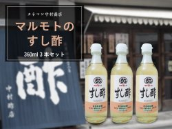 中村商店のすし酢  360ml 3本セット【送料無料】