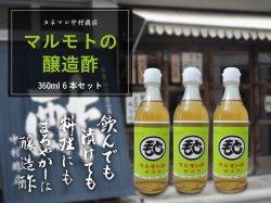 中村商店の醸造酢 360ml 3本セット【送料無料】