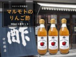 中村商店の『マルモトのりんご酢』 360ml 3本セット【送料無料】