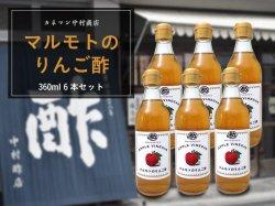 中村商店の『マルモトのりんご酢』 360ml 6本セット【送料無料】
