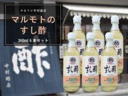中村商店のすし酢  360ml 6本セット【送料無料】