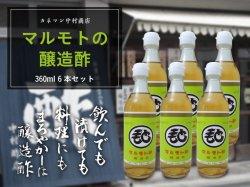 中村商店の醸造酢 360ml 6本セット【送料無料】