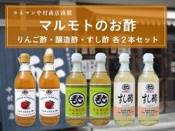 中村商店のお酢 3種類×2本セット【送料無料】