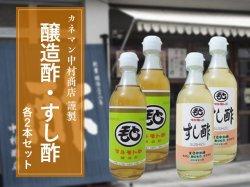 中村商店の醸造酢&すし酢 2種類×2本セット【送料無料】