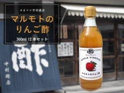 中村商店の『マルモトのりんご酢』 360ml 12本セット【送料無料】