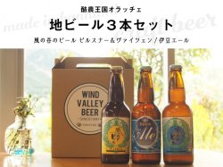 風の谷のビール 地ビール3本セット【送料無料】