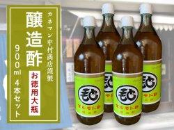 中村商店の醸造酢 900ml(お徳用) 4本セット【送料無料】