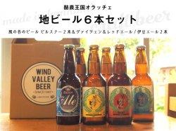 風の谷のビール 地ビール6本セット【送料無料】
