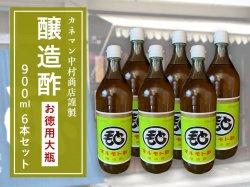 中村商店の醸造酢 900ml(お徳用)6本セット【送料無料】