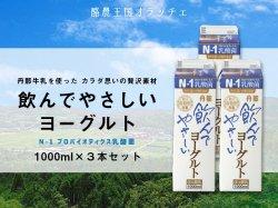 飲んでやさしいヨーグルト 3本セット【送料無料】
