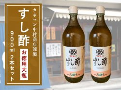 中村商店のすし酢 900ml(お徳用) 2本セット【送料無料】