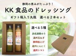 KK食品のドレッシング ギフト用 選べる2本セット【送料無料】