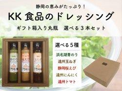 KK食品のドレッシング ギフト用 選べる3本セット【送料無料】