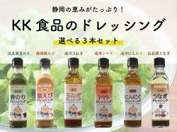 KK食品のドレッシング 選べる3本セット【送料無料】